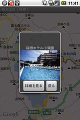 Hakone_detail