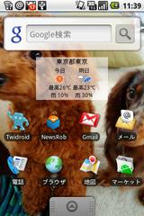 Weather_widget